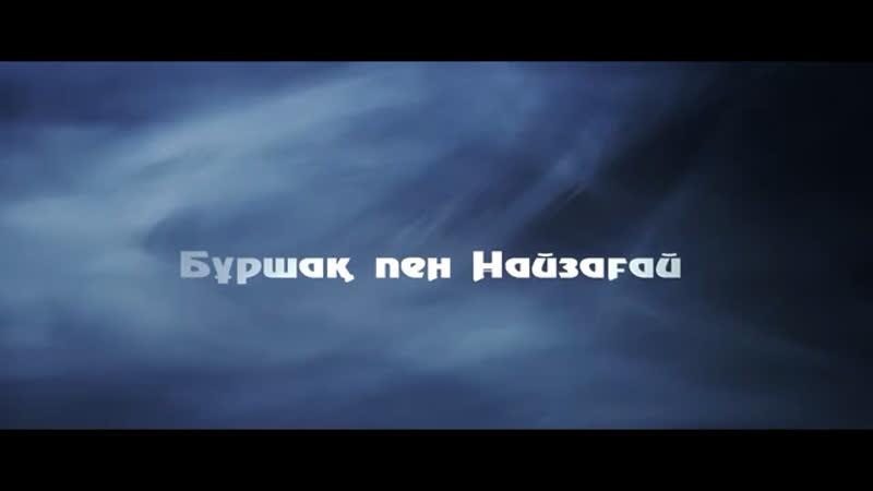 *Бұршақ пен Найзағай. Ұстаз Ерлан Ақатаев.*