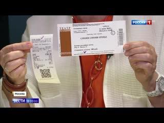"""Госдума приняла законопроект по борьбе с """"билетной мафией"""""""