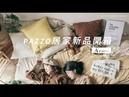 Pazzo開箱|A'room居家新品分享|打造少女文青風臥室