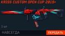 УСПЕЙ ПОЛУЧИТЬ Kriss Custom Open Cup 2019 И ДРУГИЕ ОРУЖИЯ Open Cup 2019 ХАЛЯВА WARFACE