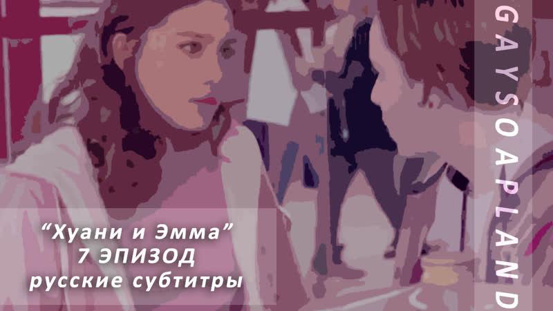 Эмма и Хуани 7 Эпизод Русские субтитры