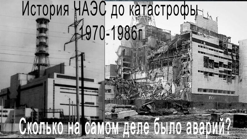 Сколько на самом деле было аварий | Как работала ЧАЭС | История ЧАЭС до 1986г