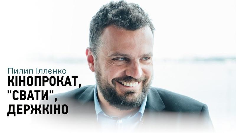 СБУ та кіно Пилип Іллєнко про українських кінопрокатників, що можуть працювати на спецслужби РФ