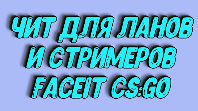 Чит FACEIT CS GO для ланов и стримов Без визуалов