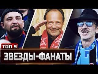 За какие клубы Премьер-лиги болеют российские звезды  ТОП-9