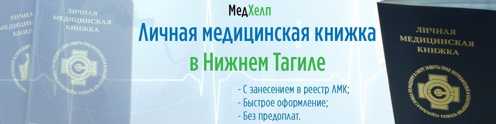 Медицинская книжка в Электроуглях без анализов