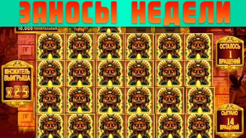 «СУМАСШЕДШИЕ ЗАНОСЫ» в Онлайн Казино! ТОП 5 Лучших Заносов Недели! Русские Заносы Недели 7 (2019)