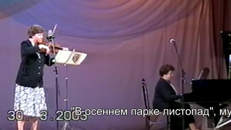 В осеннем парке листопад, муз. Ю. Макеева, исп. Е. Жучкова (скрипка) и Н. Пуцит (фортепиано)