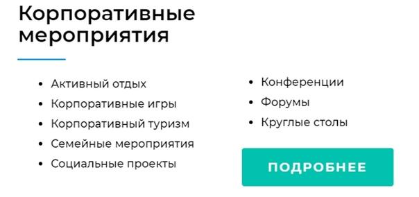 elfevent.ru/corporat/