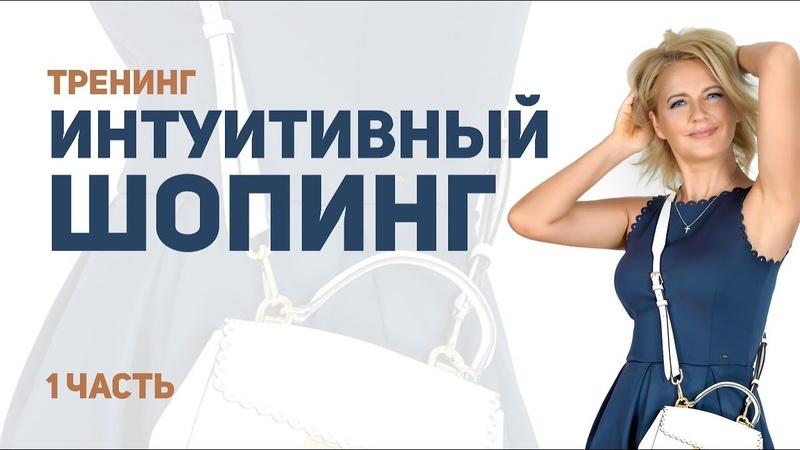 Как покупать одежду так чтобы зарабатывать больше денег прямой эфир с Татьяной Мараховской