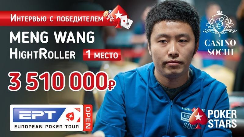 Meng Wang победитель турнира хайроллеров на EPT Open Сочи