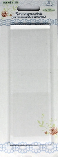 БЛОК АКРИЛОВЫЙ ДЛЯ СИЛИКОНОВЫХ ШТАМПОВ РУКОДЕЛИЕ AB-08891 50Х150ММ, ВЫСОТА 10 ММ 140 руб