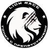 Lion Race — гонка с препятствиями