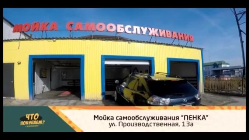 Автомойка самообслуживания Penka г Сургут Акция с 2 по 8 октября 2018 годв