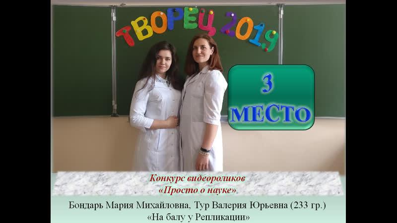 На балу у Репликации Тур Валерия и Бондарь Мария (педиатрический факультет)