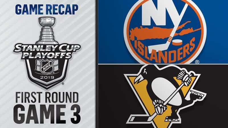 НХЛ плей офф. 1 4 финала Восток. 3 й матч. Питтсбург Пингвинз Нью Йорк Айлендерс 1:4 1:2 0:0 0:2