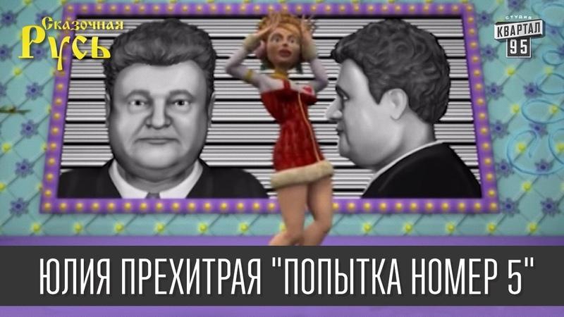 Юлия Прехитрая (Тимошенко) с песней Попытка номер 5| Новогодняя Сказочная Русь Президенты удачи