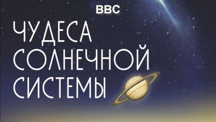 BBC. Чудеса Солнечной системы. 3-я серия. Тонкая голубая линия (2010)