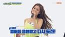 Weekly Idol EP 413 메인보컬 미연이는 사실 래퍼가 하고 싶습니다 ☆