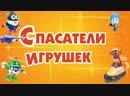 Спасатели Игрушек ПАПА РОБ и БЕН 10 городские гонки Распаковка ПЛАЗМЫ