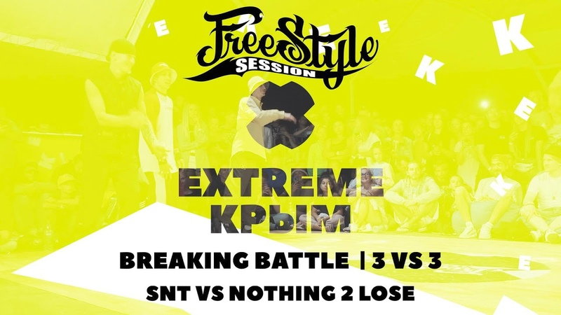 SNT VS NOTHING 2 LOSE | FREESTYLE SESSION CIS QUALIFIER | EXTREME CRIMEA 2019