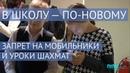 В школу по новому Запрет на мобильники и уроки шахмат