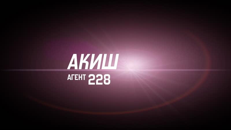Трейлер Акиш Агент 228