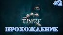 Прохождение Thief 2