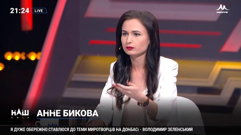 Порошенко був зручною фігурою при владі Молчанов, Бистряков, Куликов, Бикова КРУГЛИЙ СТІЛ 16.09
