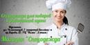 Интересные исторические факты о профессии повара
