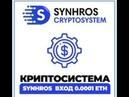 SYNHROS Cryptosystem Самый быстрый простой и безрисковый способ зарабатывать по 448 044 6213 eth