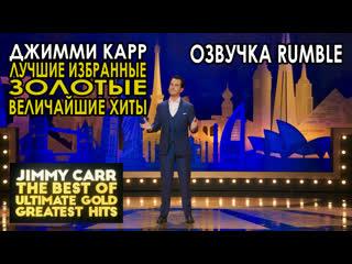 Джимми Карр - Лучшие. Избранные. Золотые. Величайшие хиты [2019] Озвучка Rumble