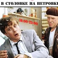 14.08.19   Усатый отходняк 3   Столовка