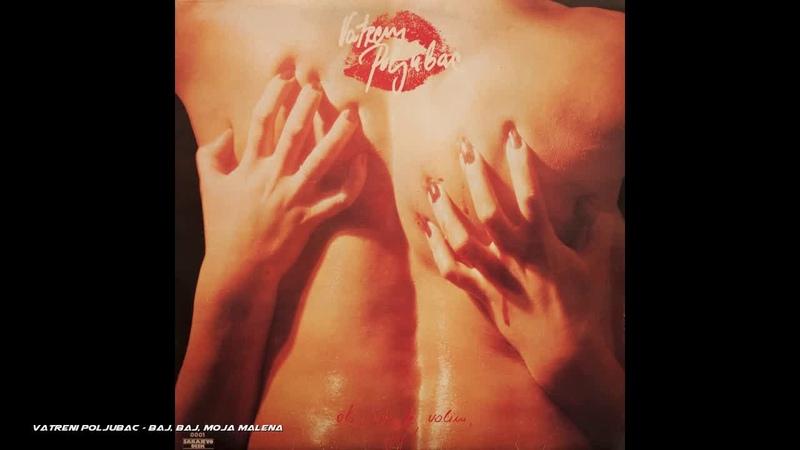 Vatreni Poljubac Baj baj moja malena AUDIO 1978