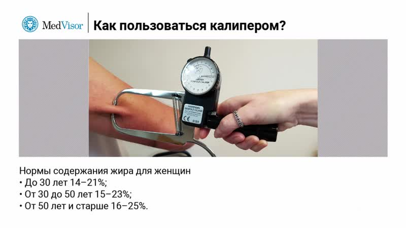 Как пользоваться калипером Измеряем процент жира в организме