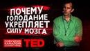 TED | Почему голодание укрепляет силу мозга