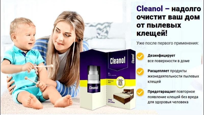 Cleanol Home cредство от пылевых клещей в Конакове