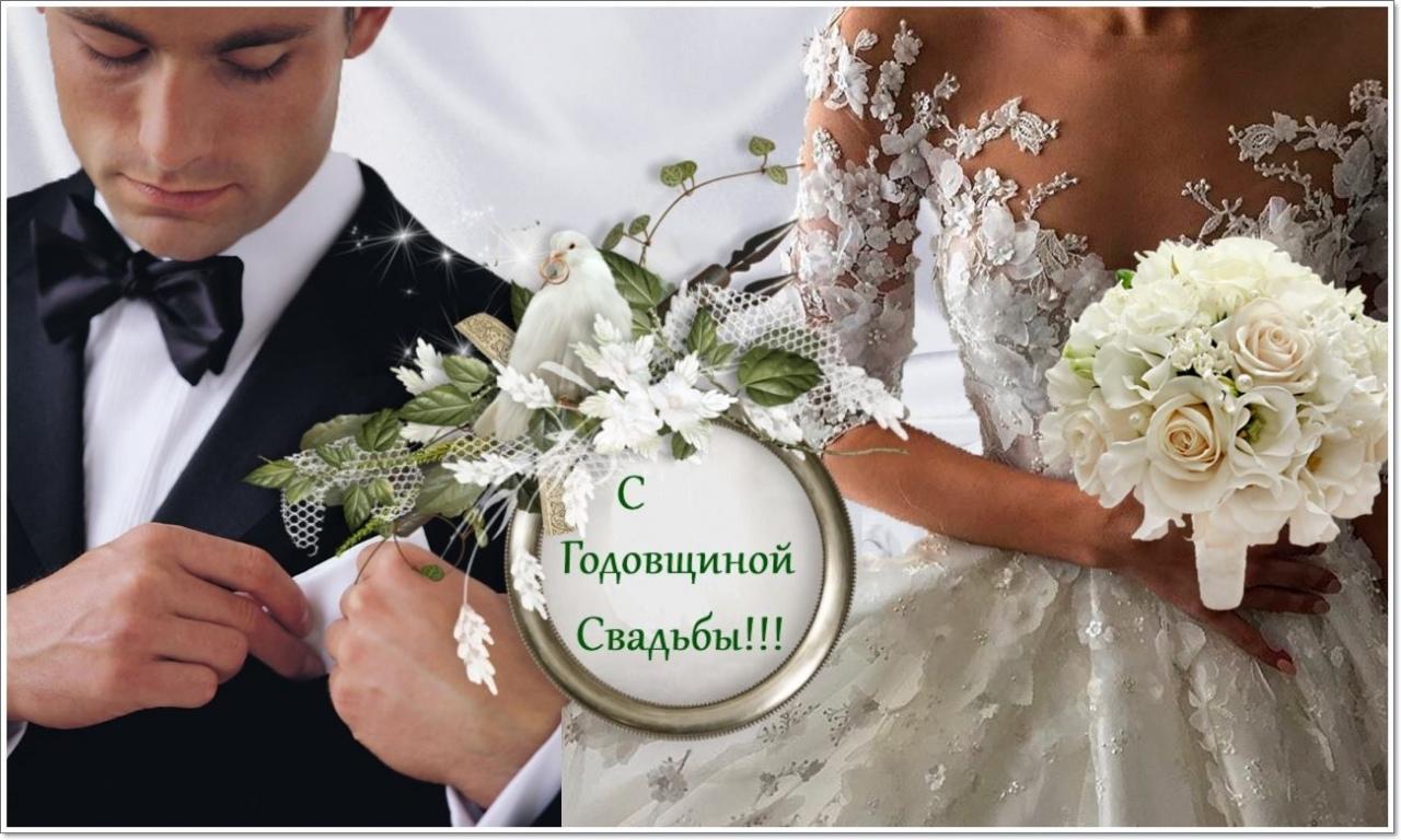 С днем свадьбы любимый картинки красивые