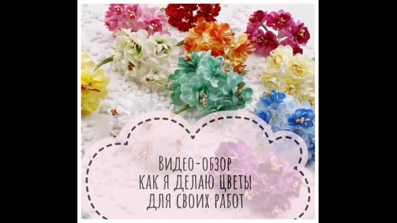 Тм Мир подарков. Цветы для скрапбукинга из бумаги
