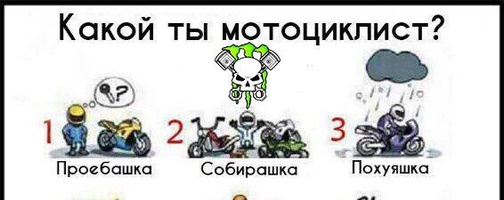 является картинка какой ты мотоциклист если будете