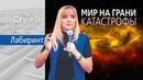 ЛАБИРИНТ Мир на грани КАТАСТРОФЫ Джули По и Людмила Фионова