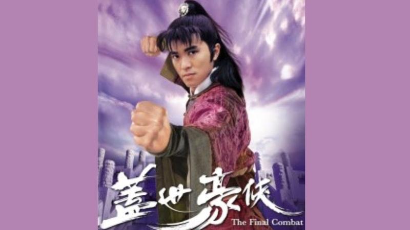 蓋世豪俠 05/30 (粵語中字) (周星馳/吳鎮宇/羅慧娟 主演; TVB/1989)