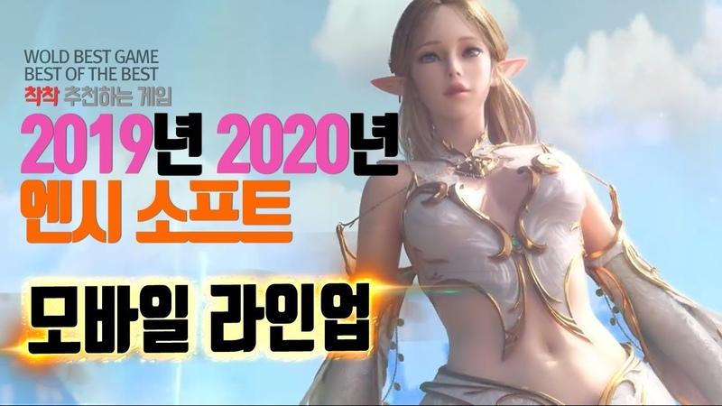 2019년 2020년 모바일 게임 출시 예정작 NCSOFT 리니지2M, 아이온2, 블소M, 블소2, 블소S