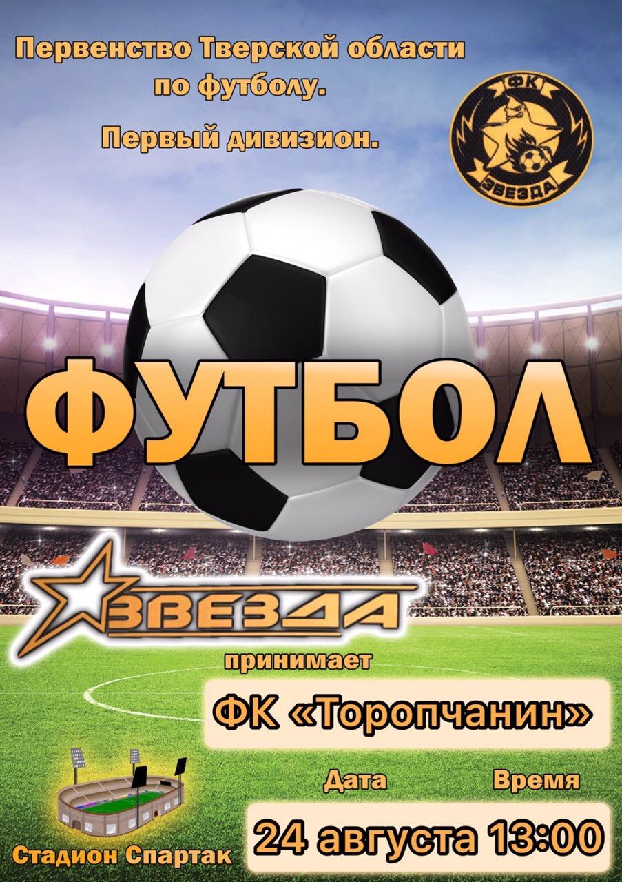 Футбол ФК «Звезда» - ФК «Торопчанин» @ Стадион Спартак