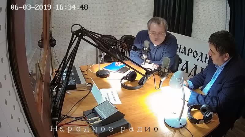 Народное радио Программа Возвращение к истокам С О Елишева Эфир от 06 03 2019 г Гость С В Перевезенцев Тема Имперская