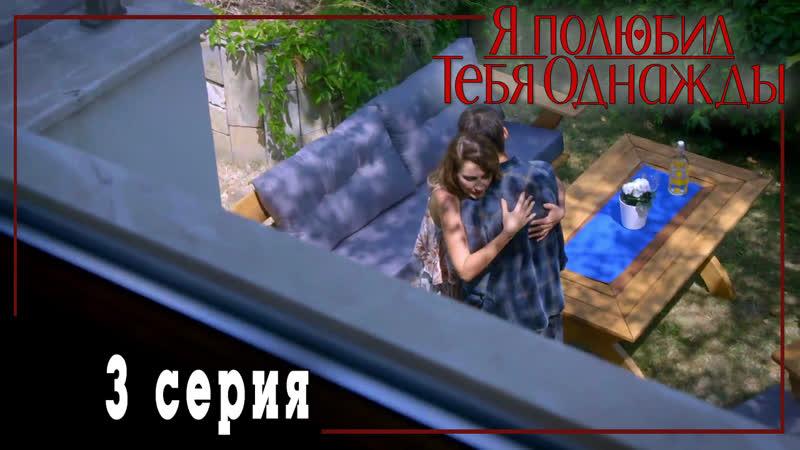 Турецкий сериал Я полюбил тебя однажды / Sevdim Seni Bir Kere - 3 серия (русская озвучка)