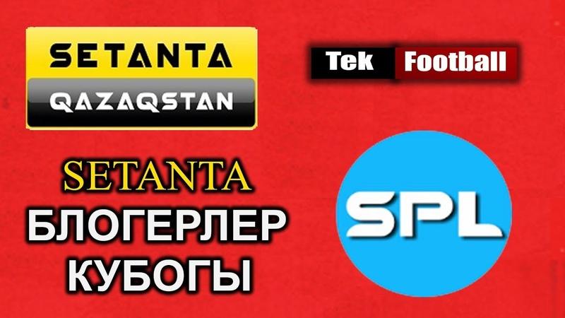 SETANTA БЛОГЕРЛЕР КУБОГЫ ● TEK FOOTBALL