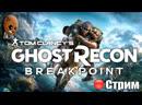 Tom Clancy's Ghost Recon Breakpoint ➤Начало Бывшие братья по оружию Бета тест