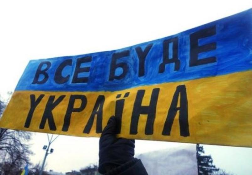 Всё будет Украина! (на самом деле нет)