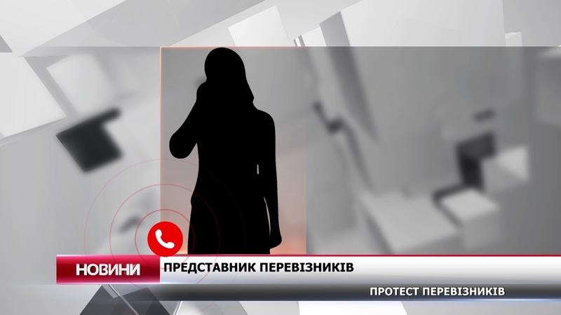 Сумські перевізники протестують у Києві